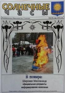 Газета «Солнечные часы». Март 2015