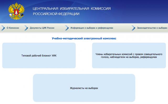 Страница сайта ЦИК