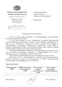 Ответ Леноблизбиркома 2015-07-15