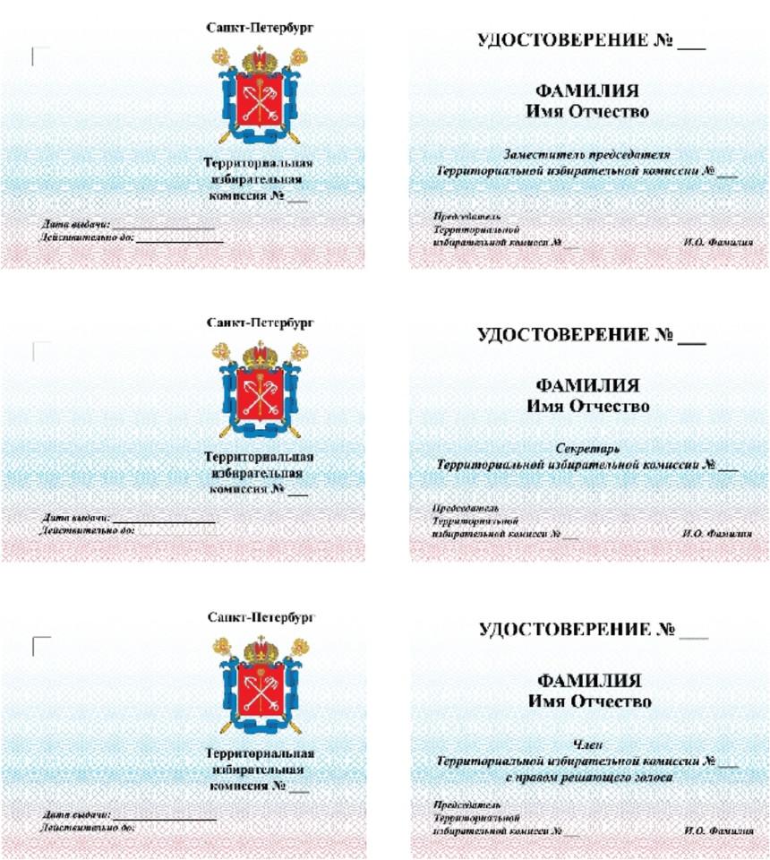Член участковой избирательной комиссии ъ